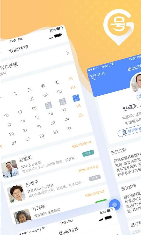 北京医院预约挂号网114截图1