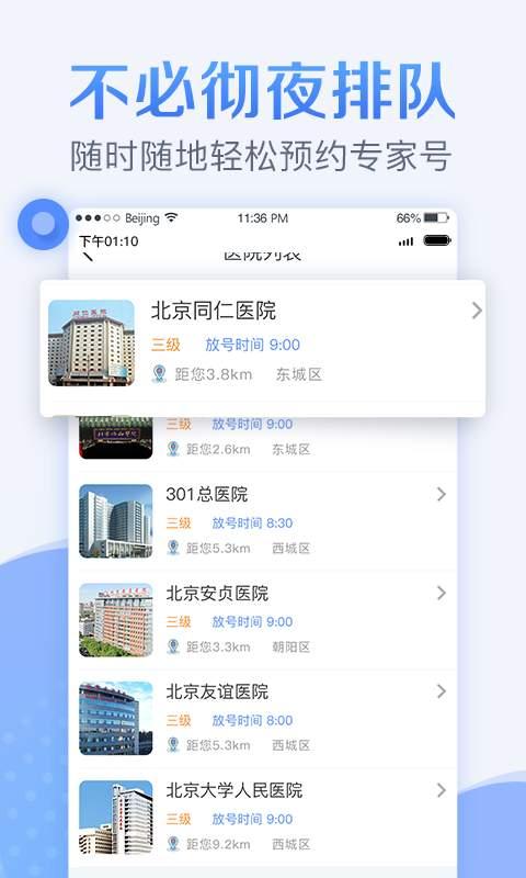 北京医院预约挂号网114截图2