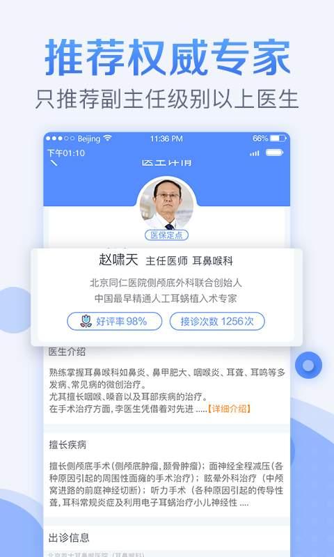 北京医院预约挂号网114截图3