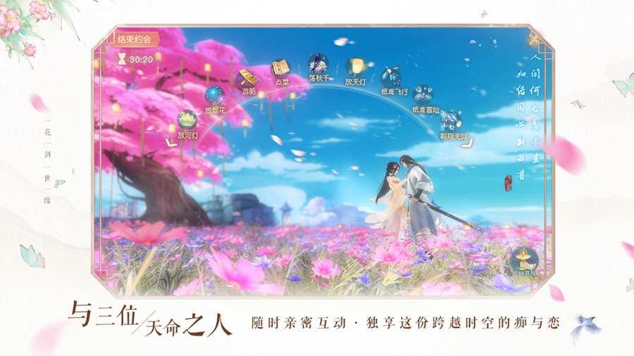 花与剑截图2