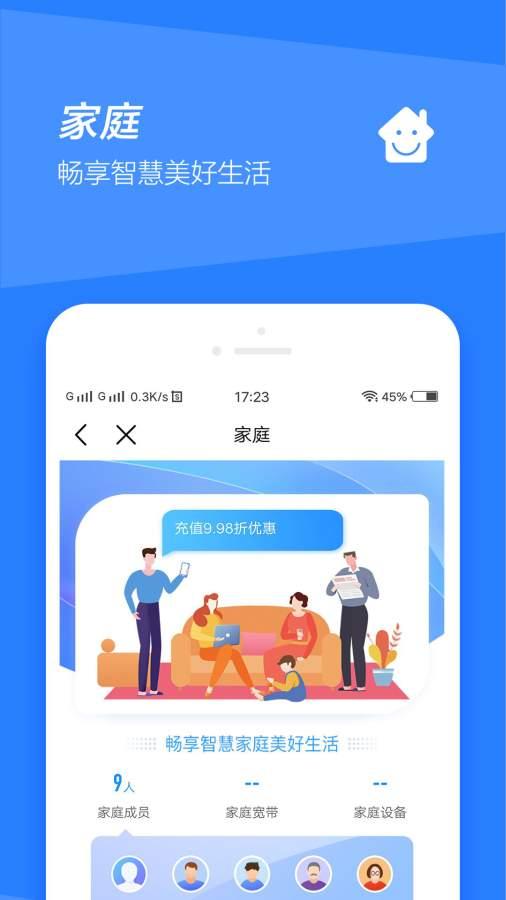 中国移动截图3