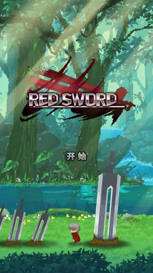深红剑截图0