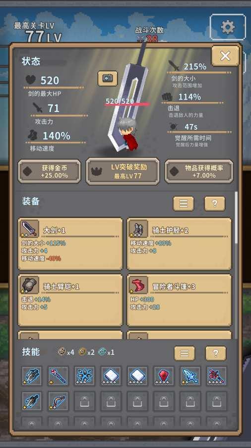 深红剑截图1