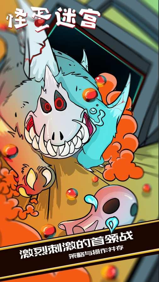 怪蛋迷宫截图1