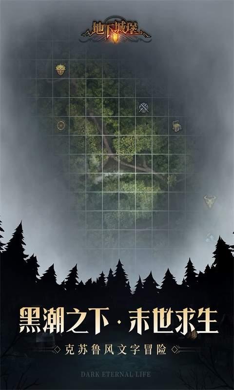 地下城堡2截图1