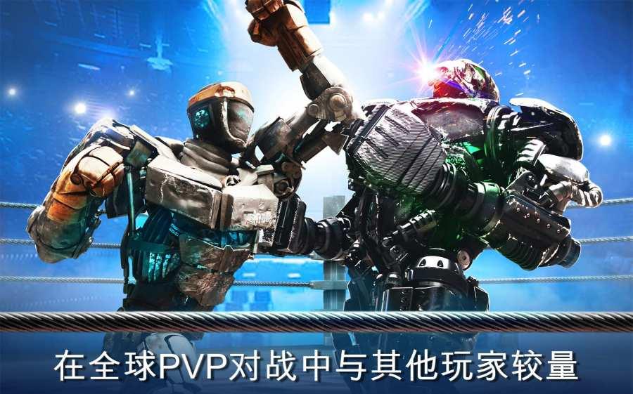 铁甲钢拳:世界机器人拳击截图1