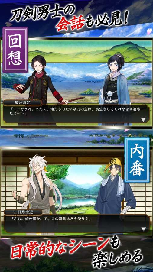 刀剑乱舞-ONLINE- 日服版截图3