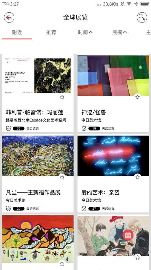 ArtCalendar展览日历截图1