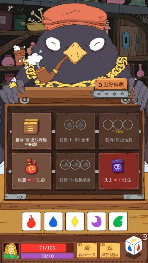 骰子元素师截图4