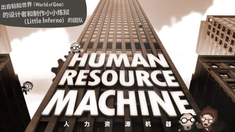 人力资源机器截图0