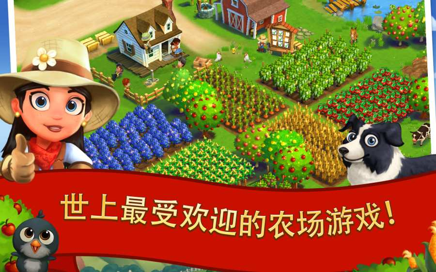 开心农场:乡村度假截图0