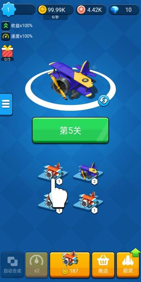 太空战机截图0