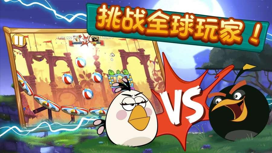 愤怒的小鸟2截图0