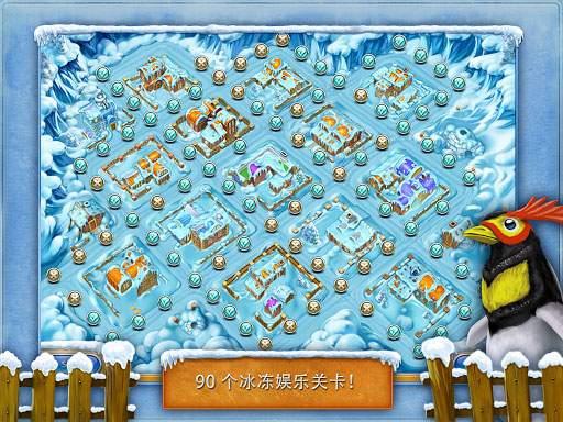 疯狂农场 3:冰河时代 中文版截图1