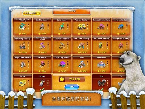 疯狂农场 3:冰河时代 中文版截图3