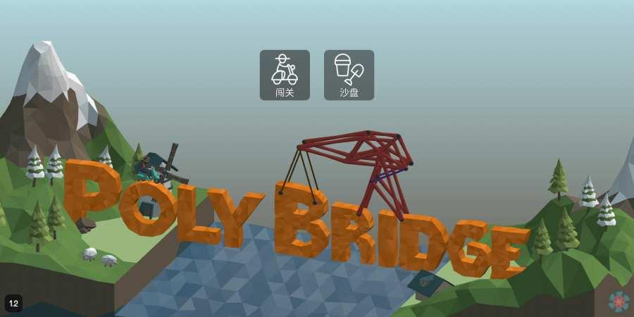 桥梁构造者2:桥梁专家截图0