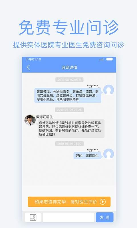 灯塔医生北京医院挂号截图2