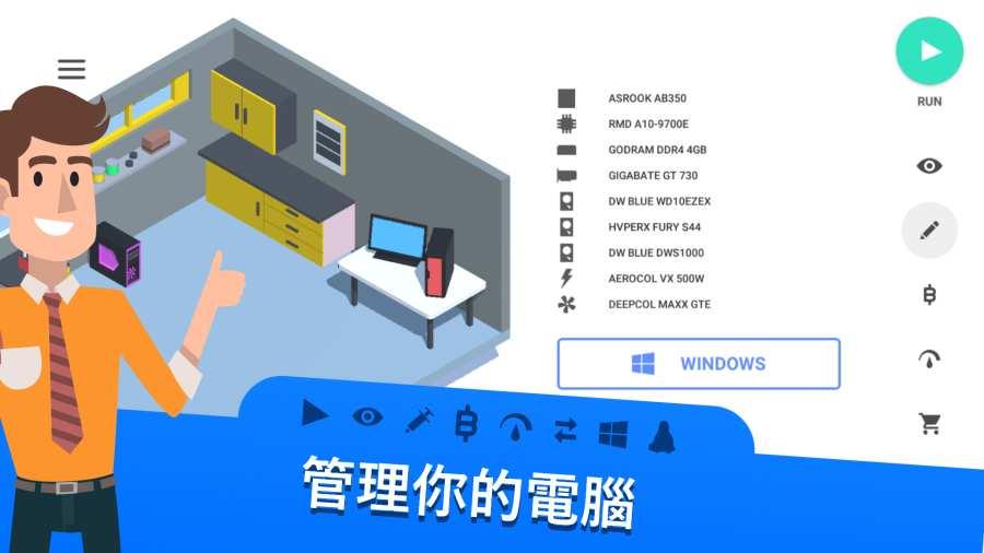 电脑制造商截图3