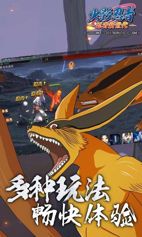 火影忍者:忍者新世代截图2