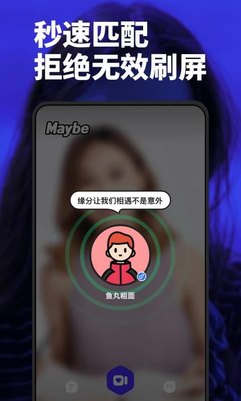 Maybe-视频交友