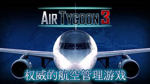 航空大亨3截图0
