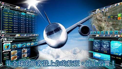 航空大亨3截图4