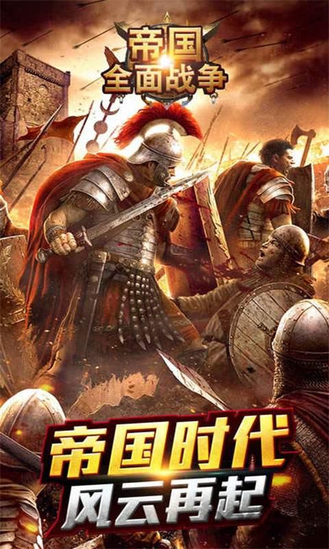 世界战争3D:帝国