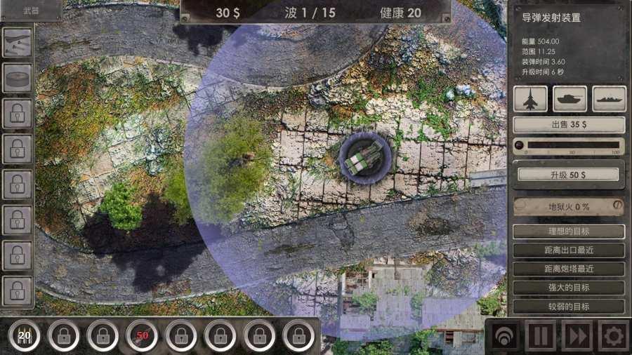 战地防御3截图2