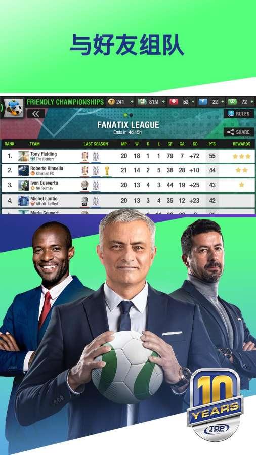 Top Eleven - 足球經理截圖1
