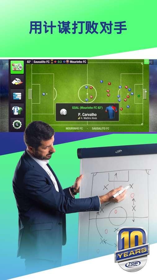 Top Eleven - 足球经理截图4