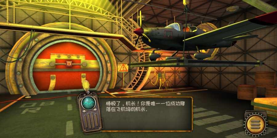逃离机械城:空降截图1