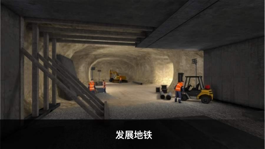 地铁模拟器3D截图3