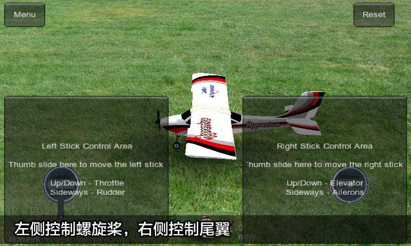 模拟遥控飞行截图1