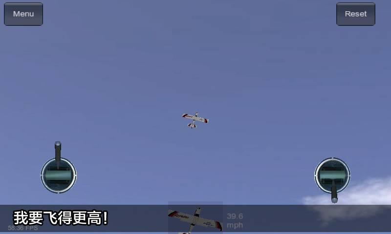 模拟遥控飞行截图3