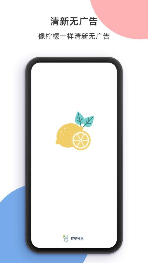 柠檬喝水截图0