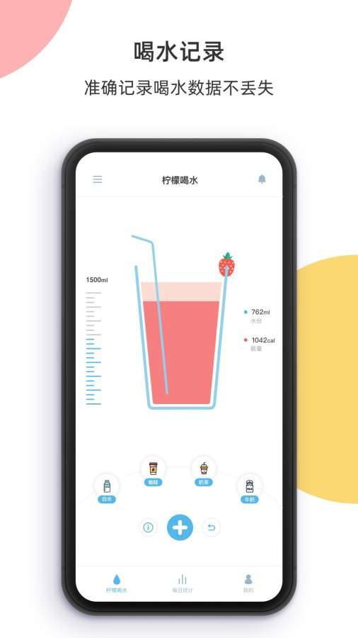 柠檬喝水截图1