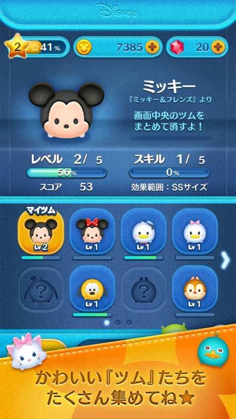LINE:迪士尼消消看 日文版 LINE:ディズニー ツムツム截图1