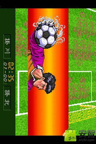 足球风云截图3