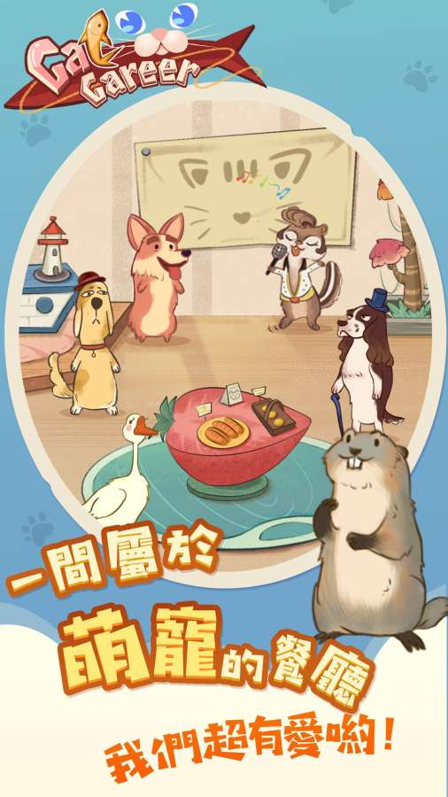 猫咪餐厅截图1