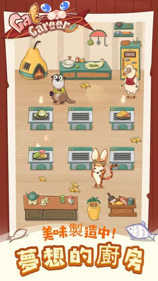 猫咪餐厅截图3