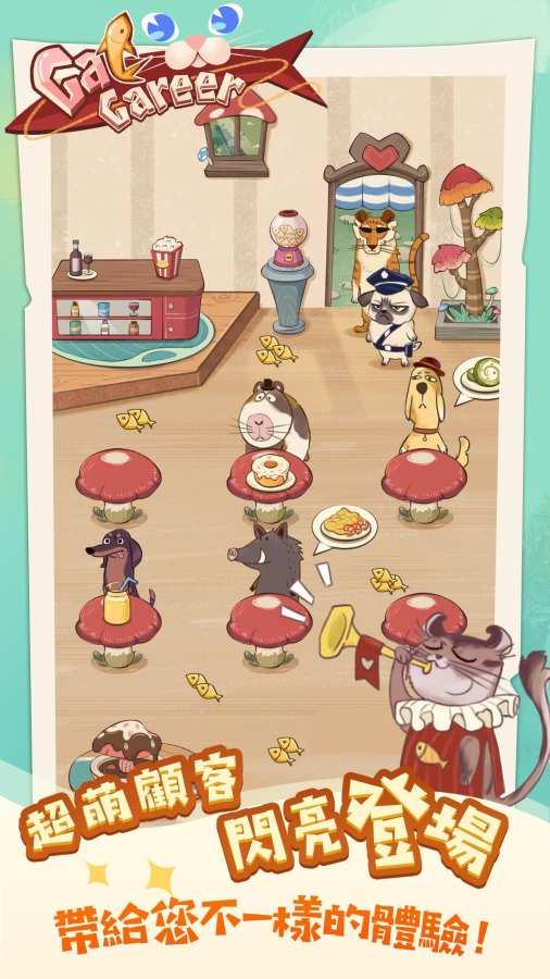 猫咪餐厅截图4