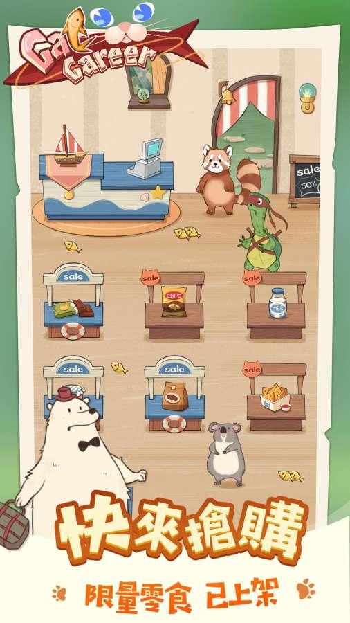 猫咪餐厅截图5