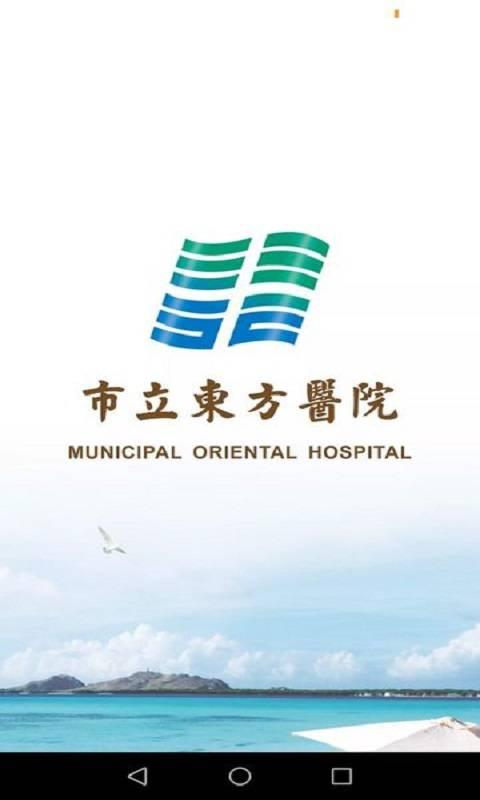 东方医院医生版