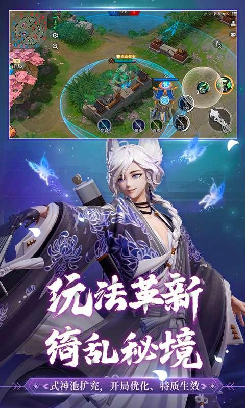 决战!平安京截图3