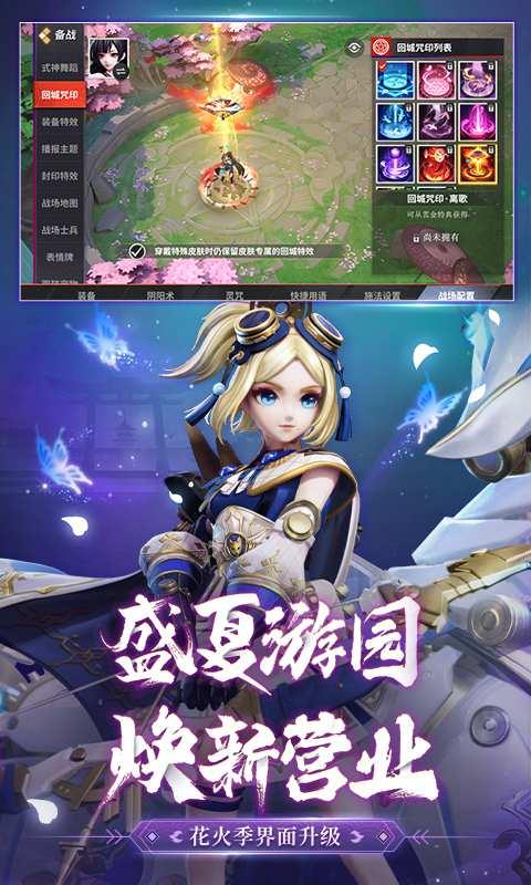决战!平安京截图4