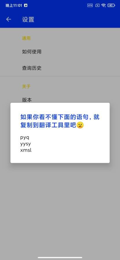 请好好说话 - 拼音首字母翻译软件截图2