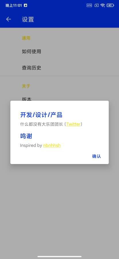 请好好说话 - 拼音首字母翻译软件截图3