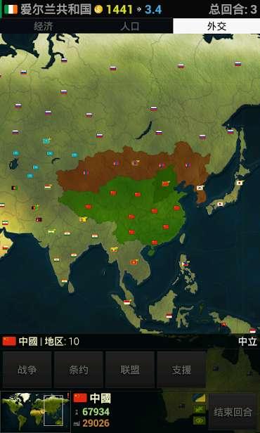 文明:全球危机截图2