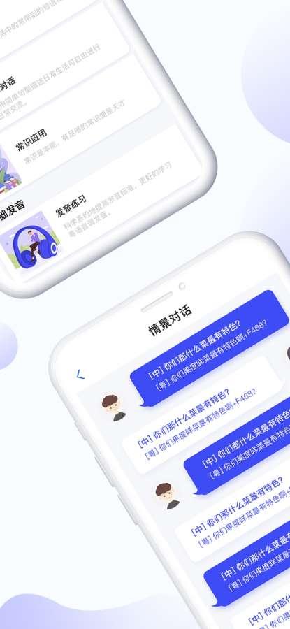 粤语学吧 - 学说粤语广东话入门必备截图1