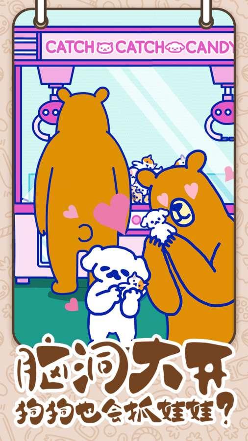 萌犬糖果的心愿截圖2